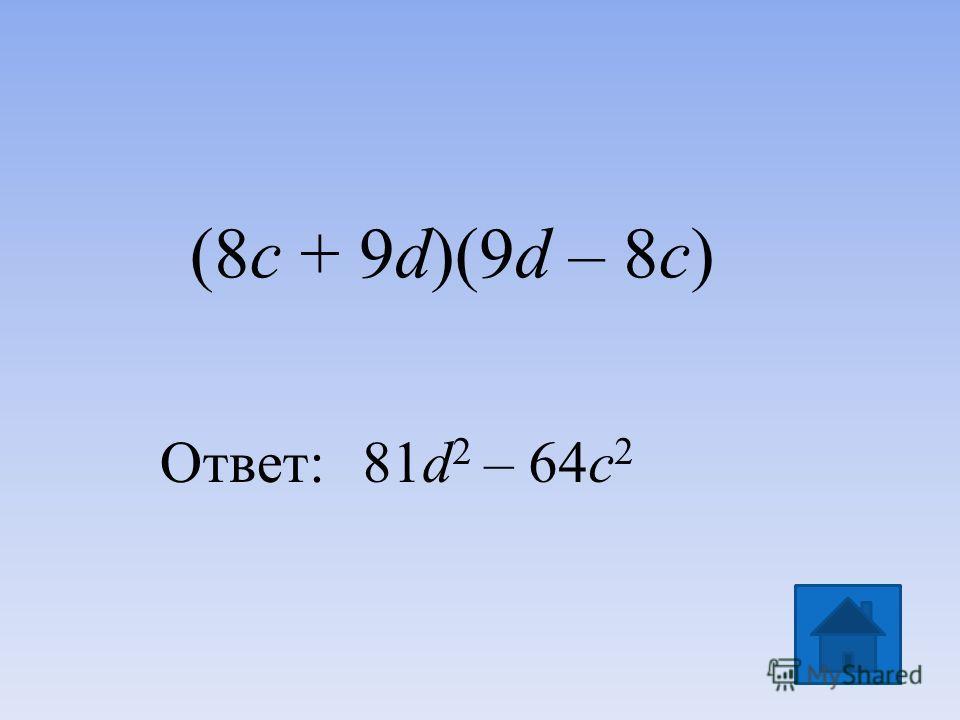 (8с + 9d)(9d – 8c) Ответ:81d 2 – 64с 2