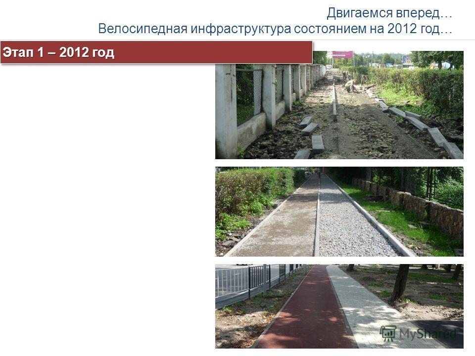 Двигаемся вперед… Велосипедная инфраструктура состоянием на 2012 год… Этап 1 – 2012 год