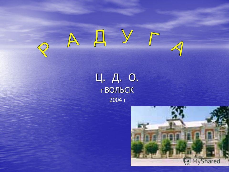 Ц. Д. О. Г. ВОЛЬСК 2004 г
