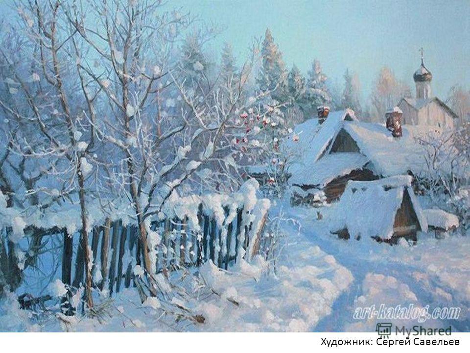 Художник: Иван Лукьянов « Тающий снег»
