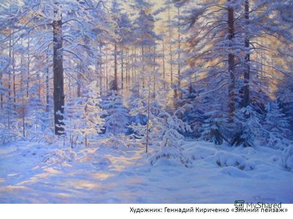 Художник: Самбуров О. «Снег кружится»
