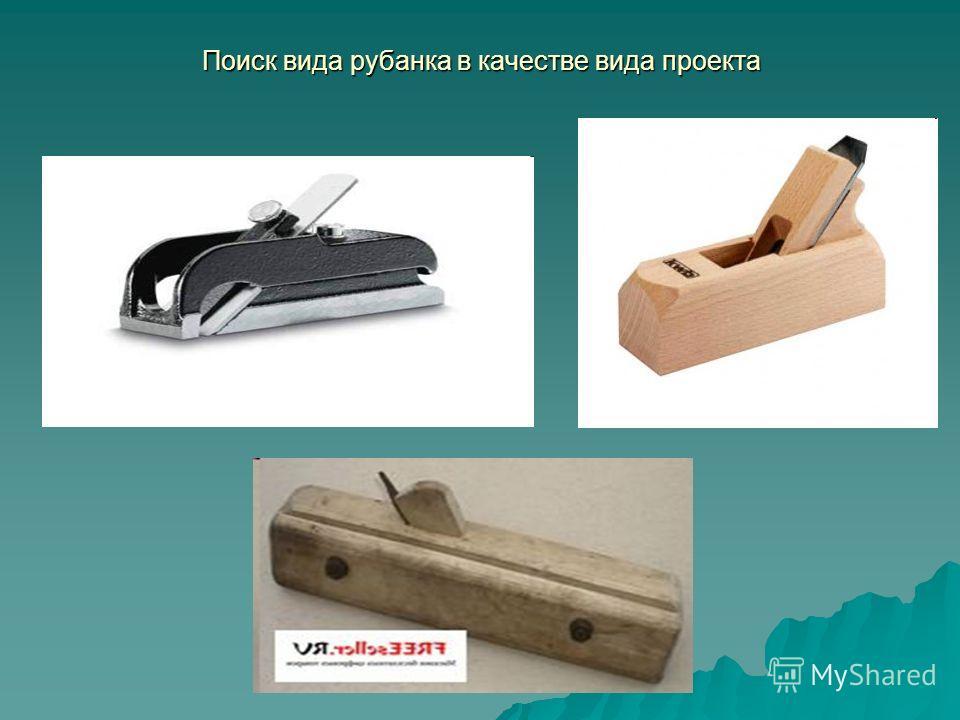 Поиск вида рубанка в качестве вида проекта http://www.diy.ru/shop/buy/26395/http://www.diy.ru/shop/buy/26395/