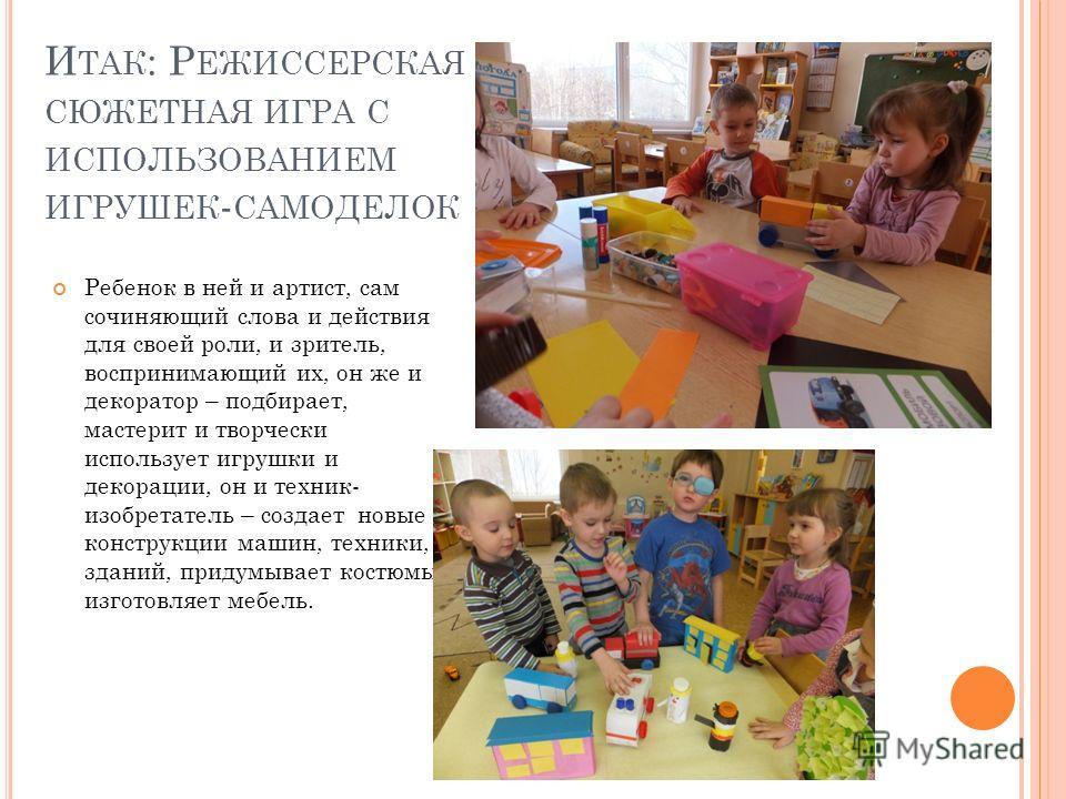 Императрицы введение темы режиссерскиъ игр детей в дошкольном возрасте квартиру