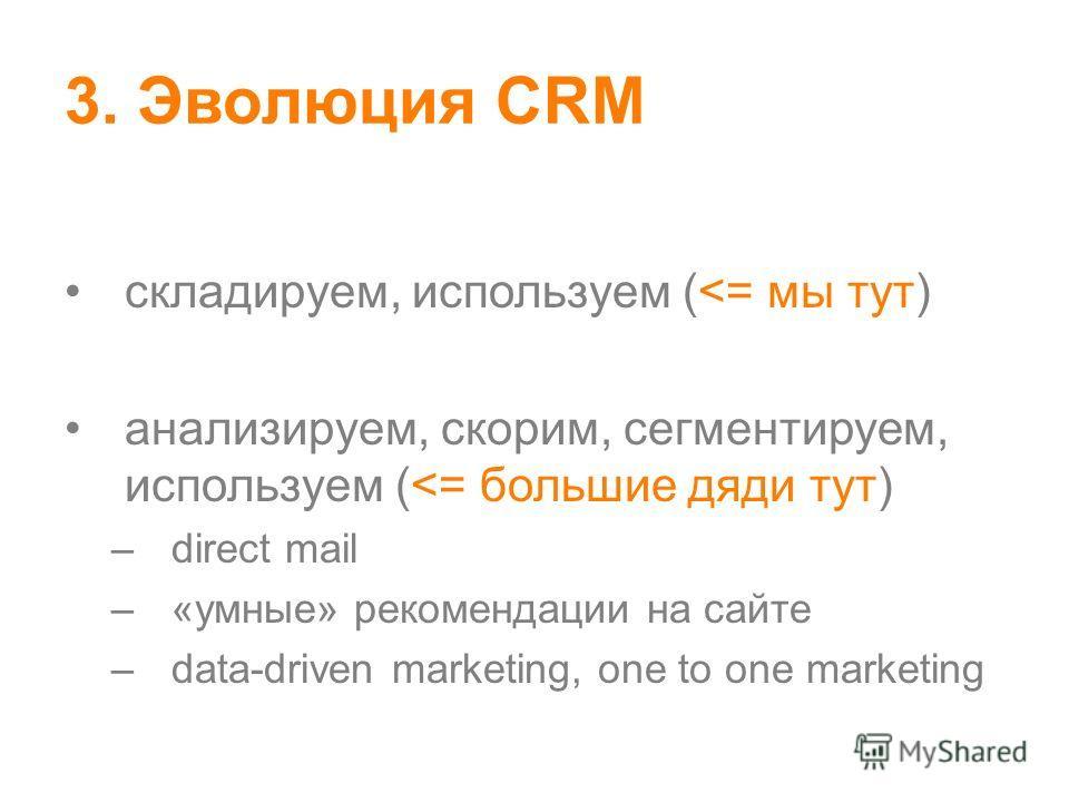 3. Эволюция CRM складируем, используем (