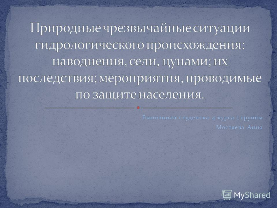 Выполнила студентка 4 курса 1 группы Мостяева Анна