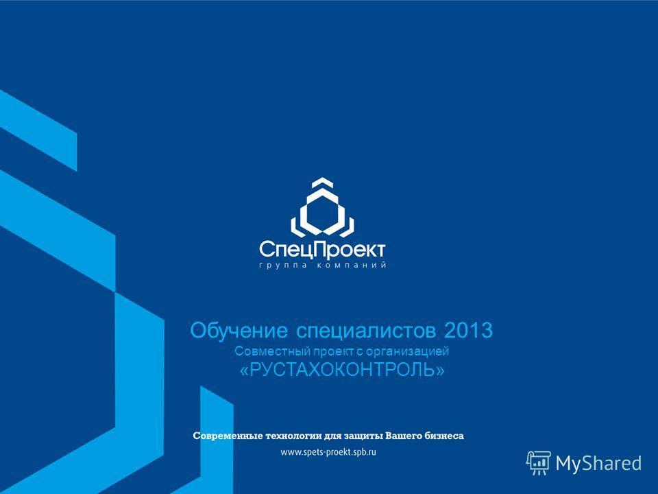 Обучение специалистов 2013 Совместный проект с организацией «РУСТАХОКОНТРОЛЬ»