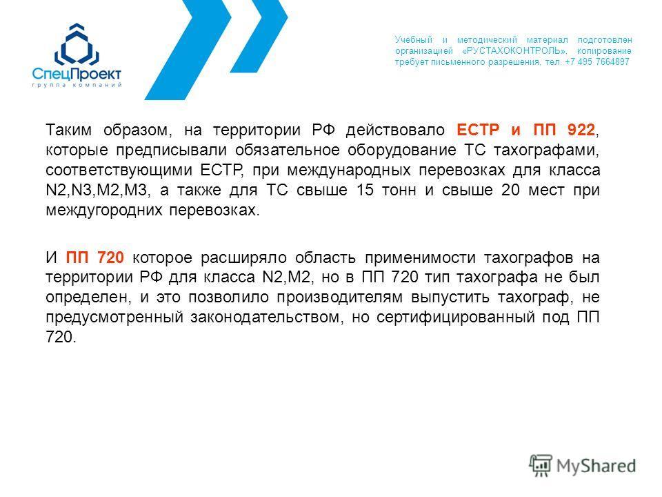 Таким образом, на территории РФ действовало ЕСТР и ПП 922, которые предписывали обязательное оборудование ТС тахографами, соответствующими ЕСТР, при международных перевозках для класса N2,N3,M2,M3, а также для ТС свыше 15 тонн и свыше 20 мест при меж