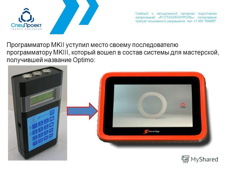 Программатор MKII уступил место своему последователю программатору MKIII, который вошел в состав системы для мастерской, получившей название Optimo: Учебный и методический материал подготовлен организацией «РУСТАХОКОНТРОЛЬ», копирование требует письм