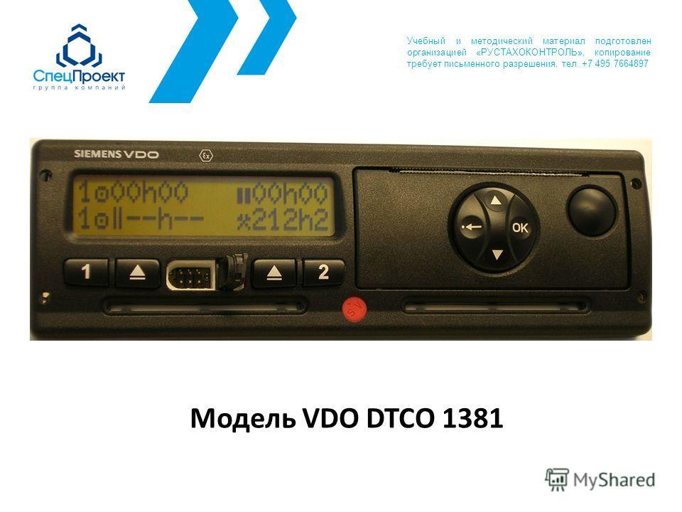 Модель VDO DTCO 1381