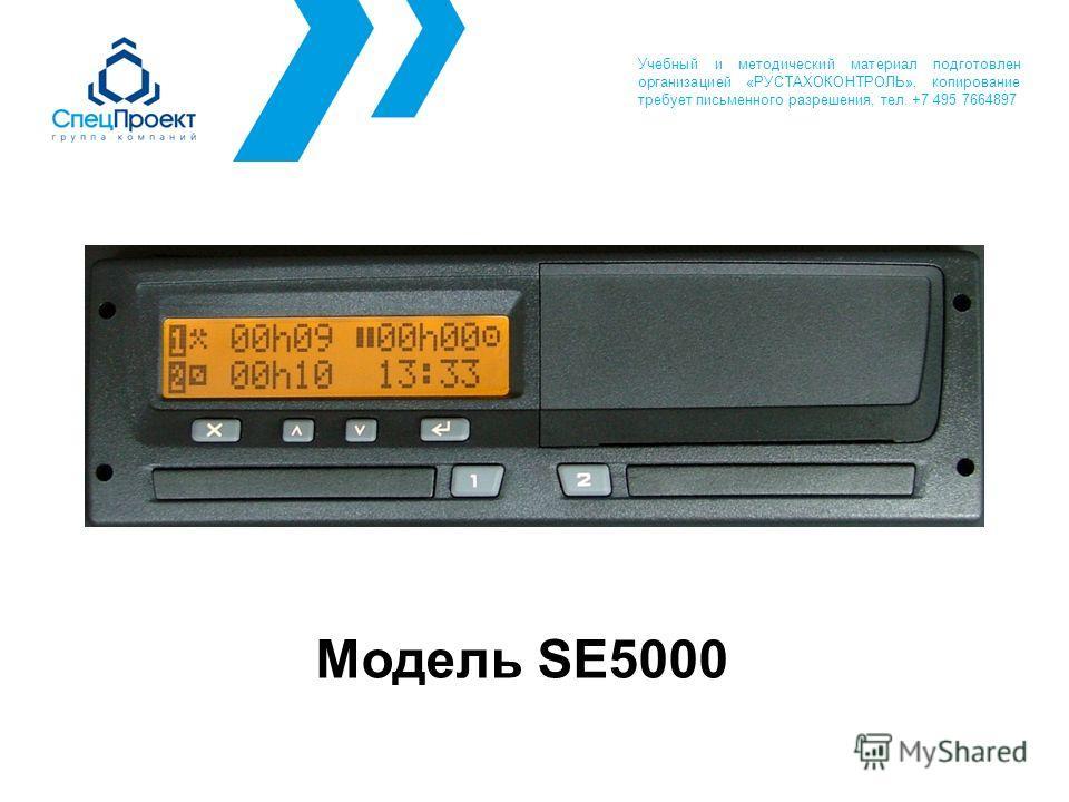 Модель SE5000 Учебный и методический материал подготовлен организацией «РУСТАХОКОНТРОЛЬ», копирование требует письменного разрешения, тел. +7 495 7664897