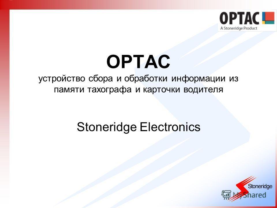 OPTAC устройство сбора и обработки информации из памяти тахографа и карточки водителя Stoneridge Electronics