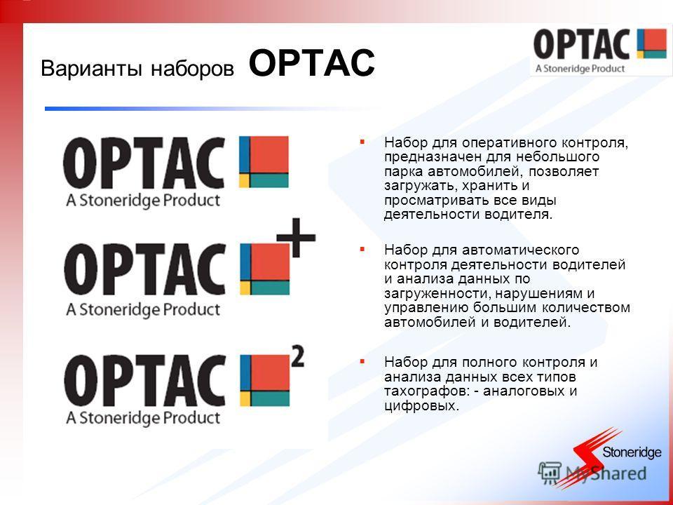 Варианты наборов OPTAC Набор для оперативного контроля, предназначен для небольшого парка автомобилей, позволяет загружать, хранить и просматривать все виды деятельности водителя. Набор для автоматического контроля деятельности водителей и анализа да