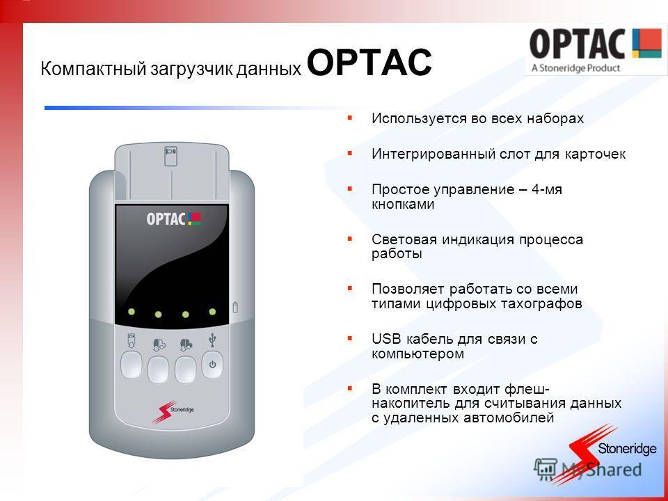 Компактный загрузчик данных OPTAC Используется во всех наборах Интегрированный слот для карточек Простое управление – 4-мя кнопками Световая индикация процесса работы Позволяет работать со всеми типами цифровых тахографов USB кабель для связи с компь