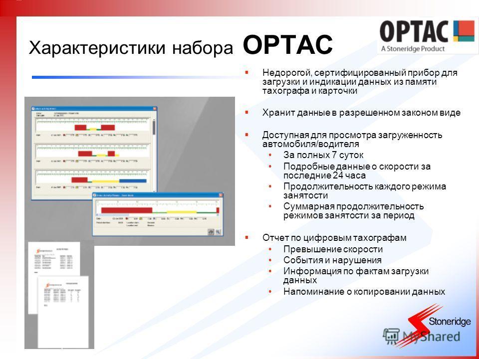 Характеристики набора OPTAC Недорогой, сертифицированный прибор для загрузки и индикации данных из памяти тахографа и карточки Хранит данные в разрешенном законом виде Доступная для просмотра загруженность автомобиля/водителя За полных 7 суток Подроб