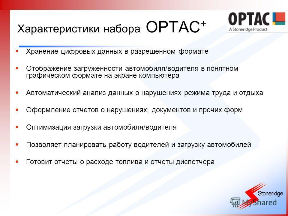 Характеристики набора OPTAC + Хранение цифровых данных в разрешенном формате Отображение загруженности автомобиля/водителя в понятном графическом формате на экране компьютера Автоматический анализ данных о нарушениях режима труда и отдыха Оформление