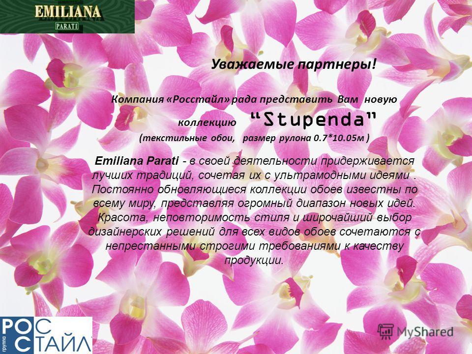 Уважаемые партнеры! Компания «Росстайл» рада представить Вам новую коллекцию Stupenda (текстильные обои, размер рулона 0.7*10.05м ) Emiliana Parati - в своей деятельности придерживается лучших традиций, сочетая их с ультрамодными идеями. Постоянно об