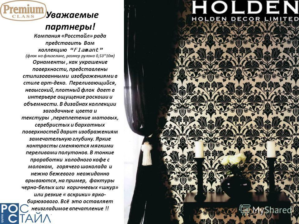 Уважаемые партнеры! Компания «Росстайл» рада представить Вам коллекцию Flamant ( флок на флизелине, размер рулона 0,53*10м) Орнаменты, как украшение поверхности, представлены стилизованными изображениями в стиле арт-деко. Переливающийся, невысокий, п