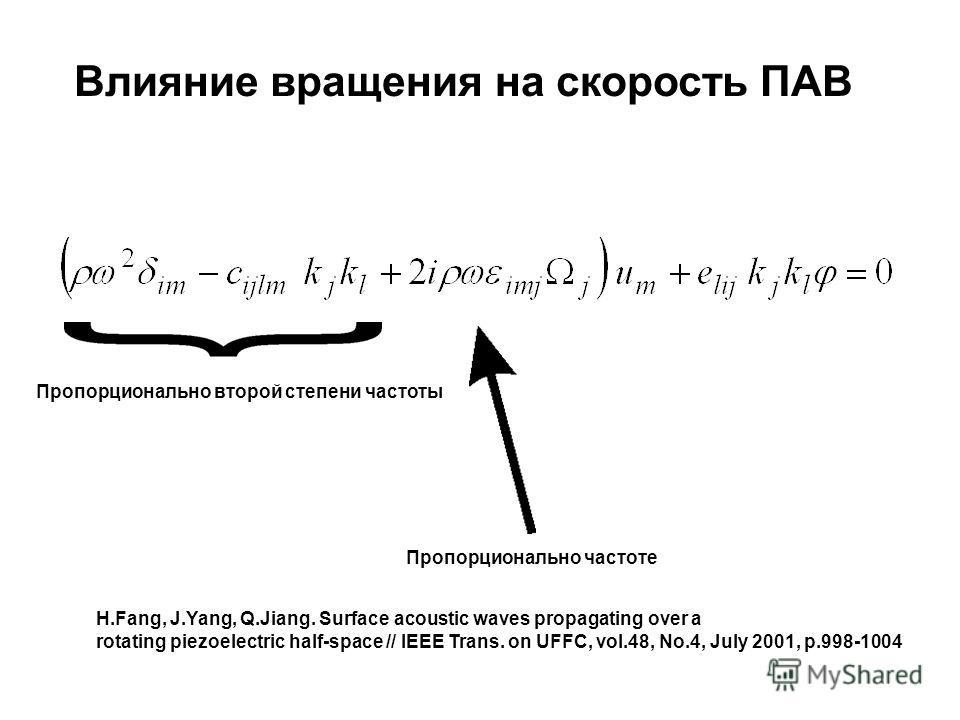 Влияние вращения на скорость ПАВ Пропорционально второй степени частоты Пропорционально частоте H.Fang, J.Yang, Q.Jiang. Surface acoustic waves propagating over a rotating piezoelectric half-space // IEEE Trans. on UFFC, vol.48, No.4, July 2001, p.99