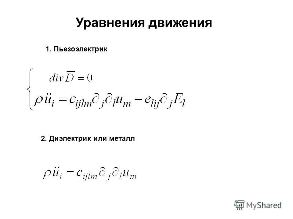 Уравнения движения 2. Диэлектрик или металл 1. Пьезоэлектрик