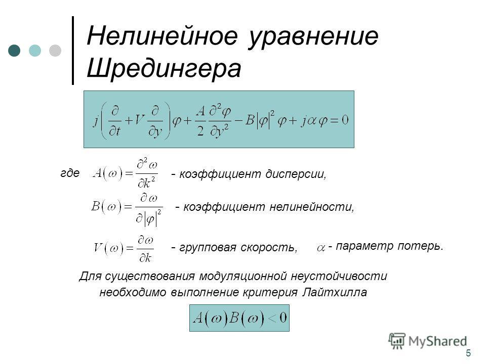 5 Нелинейное уравнение Шредингера где Для существования модуляционной неустойчивости необходимо выполнение критерия Лайтхилла - коэффициент дисперсии, - коэффициент нелинейности, - групповая скорость, - параметр потерь.
