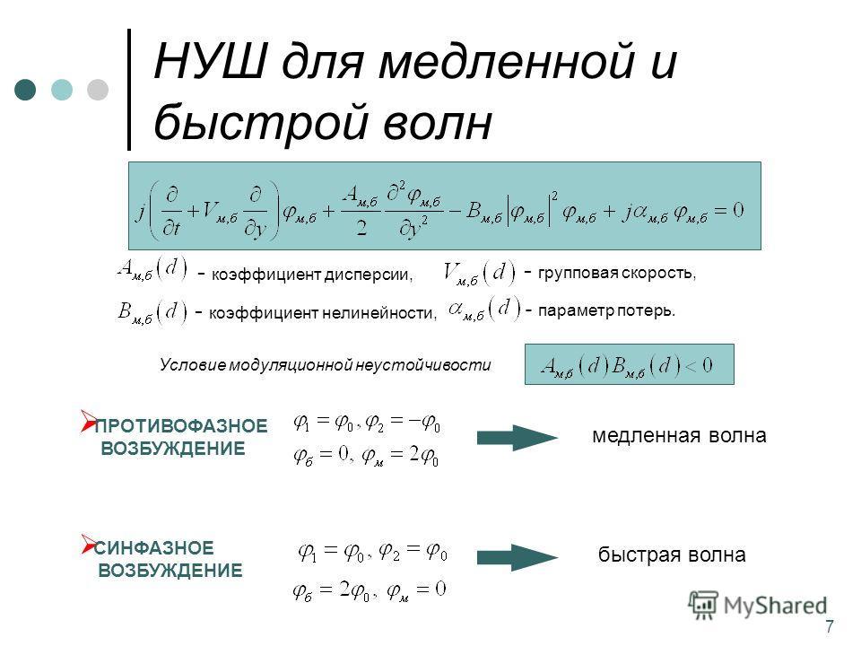 7 НУШ для медленной и быстрой волн Условие модуляционной неустойчивости - коэффициент дисперсии, - коэффициент нелинейности, - групповая скорость, - параметр потерь. ПРОТИВОФАЗНОЕ ВОЗБУЖДЕНИЕ СИНФАЗНОЕ ВОЗБУЖДЕНИЕ быстрая волна медленная волна
