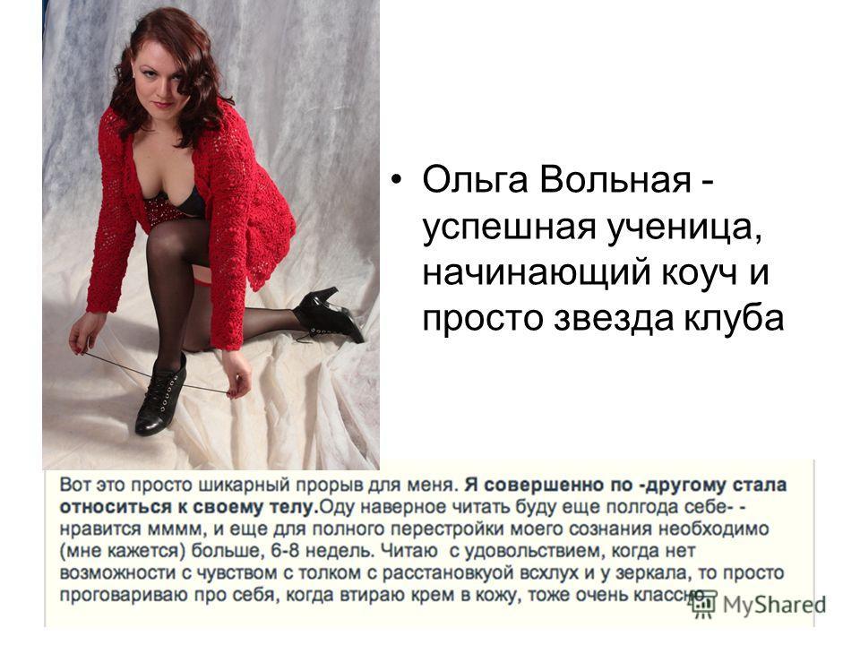 46 Ольга Вольная - успешная ученица, начинающий коуч и просто звезда клуба 46