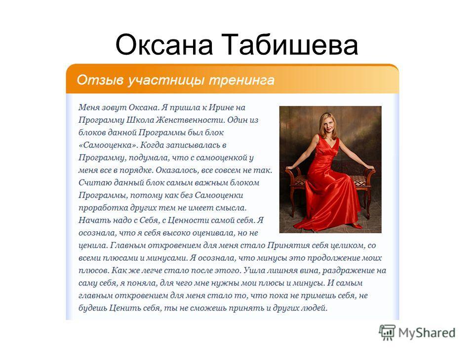 Оксана Табишева
