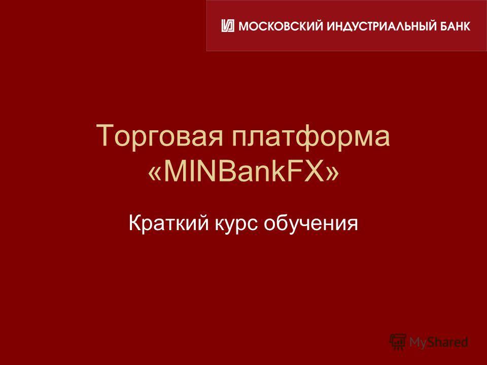 Торговая платформа «MINBankFX» Краткий курс обучения