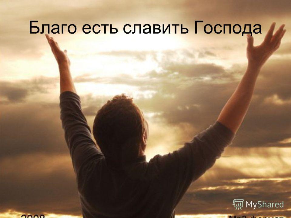 Благо есть славить Господа