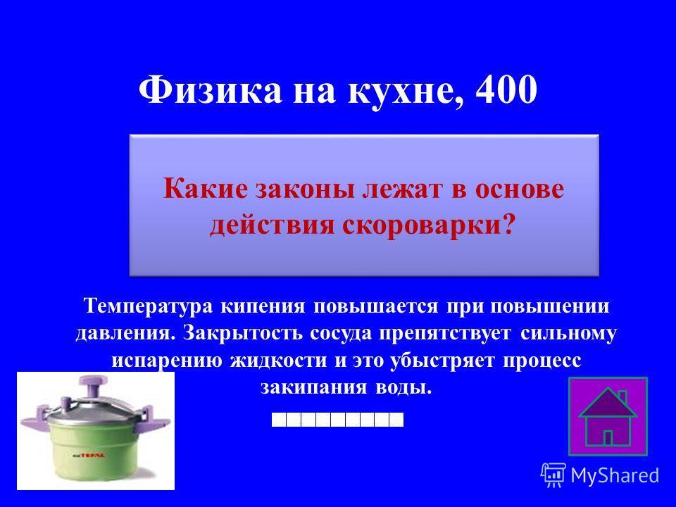 Закон, 400 Закон сохранения энергии Закон, благодаря которому происходит вылет стрелы из лука