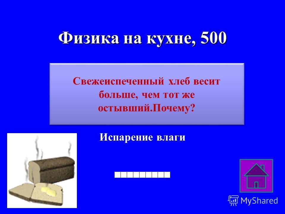 Закон, 500 Золотое правило механики Закон, лежащий в основе работы всех простых механизмов