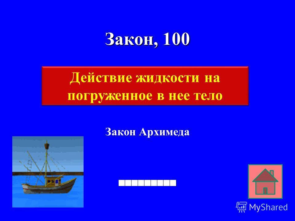 Ученые, 100 Э. Торричелли Какой ученый изобрел ртутный барометр?