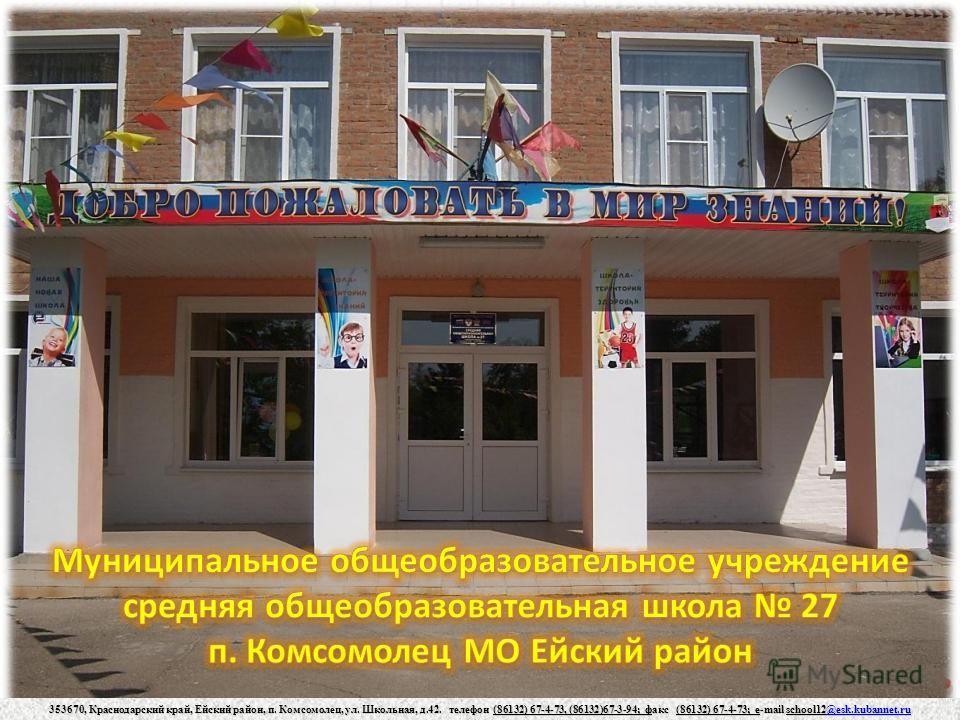 353670, Краснодарский край, Ейский район, п. Комсомолец, ул. Школьная, д.42. телефон (86132) 67-4-73, (86132)67-3-94; факс (86132) 67-4-73; е-mail school12@esk.kubannet.ru @esk.kubannet.ru@esk.kubannet.ru