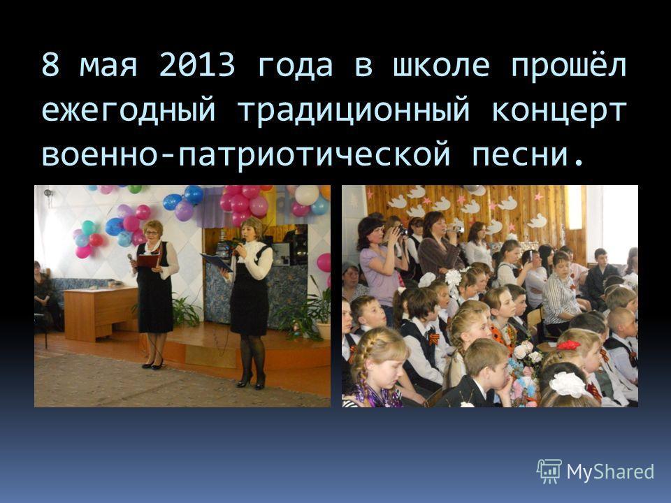 8 мая 2013 года в школе прошёл ежегодный традиционный концерт военно-патриотической песни.