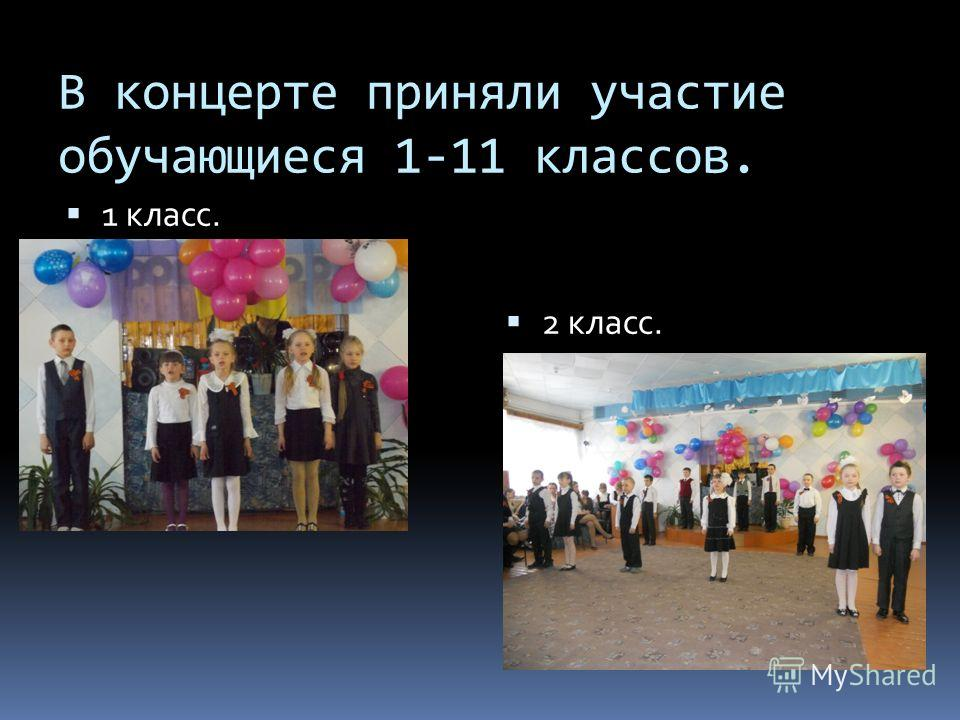 В концерте приняли участие обучающиеся 1-11 классов. 1 класс. 2 класс.
