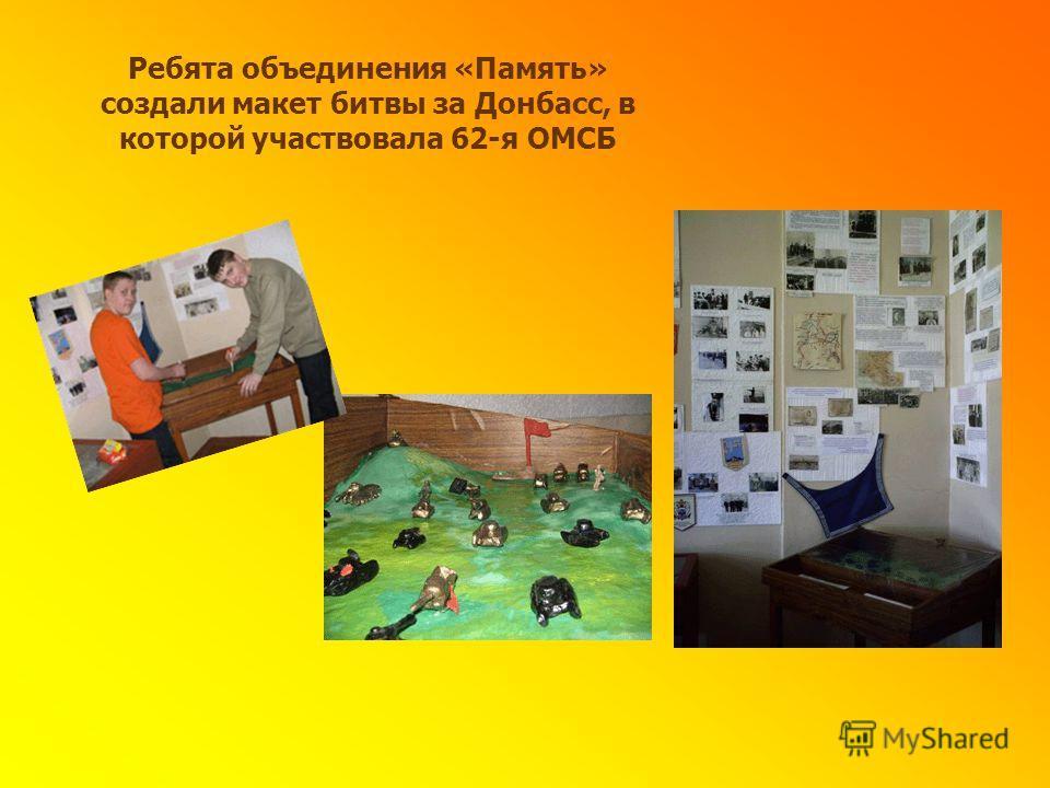 Ребята объединения «Память» создали макет битвы за Донбасс, в которой участвовала 62-я ОМСБ