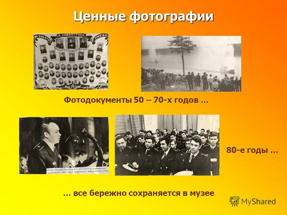Фотодокументы 50 – 70-х годов … 80-е годы … … все бережно сохраняется в музее Ценные фотографии