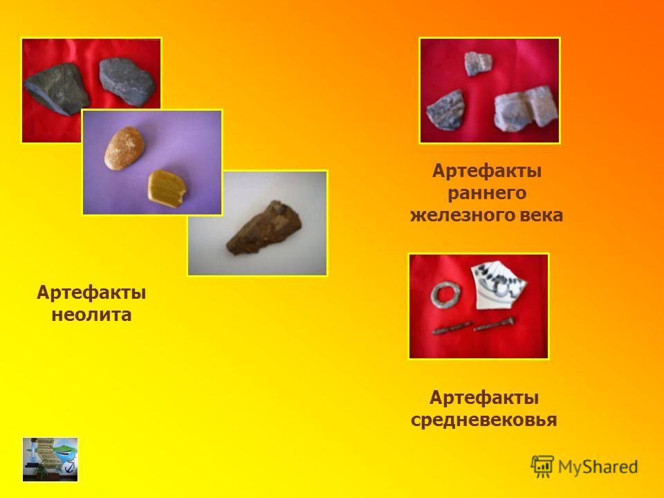 Артефакты неолита Артефакты раннего железного века Артефакты средневековья