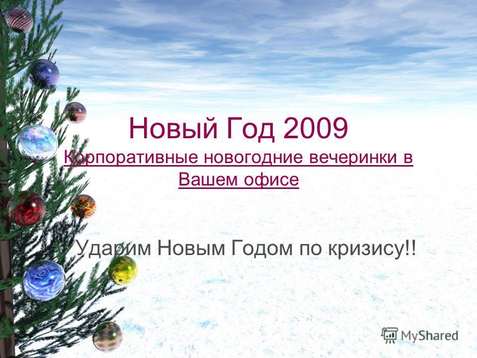 Новый Год 2009 Корпоративные новогодние вечеринки в Вашем офисе Ударим Новым Годом по кризису!!