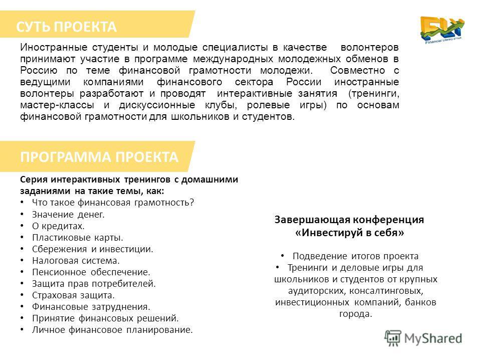 Иностранные студенты и молодые специалисты в качестве волонтеров принимают участие в программе международных молодежных обменов в Россию по теме финансовой грамотности молодежи. Совместно с ведущими компаниями финансового сектора России иностранные в