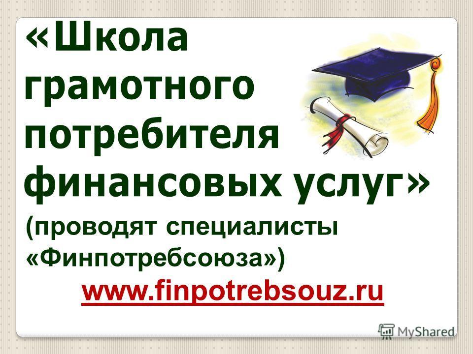 (проводят специалисты «Финпотребсоюза») www.finpotrebsouz.ru
