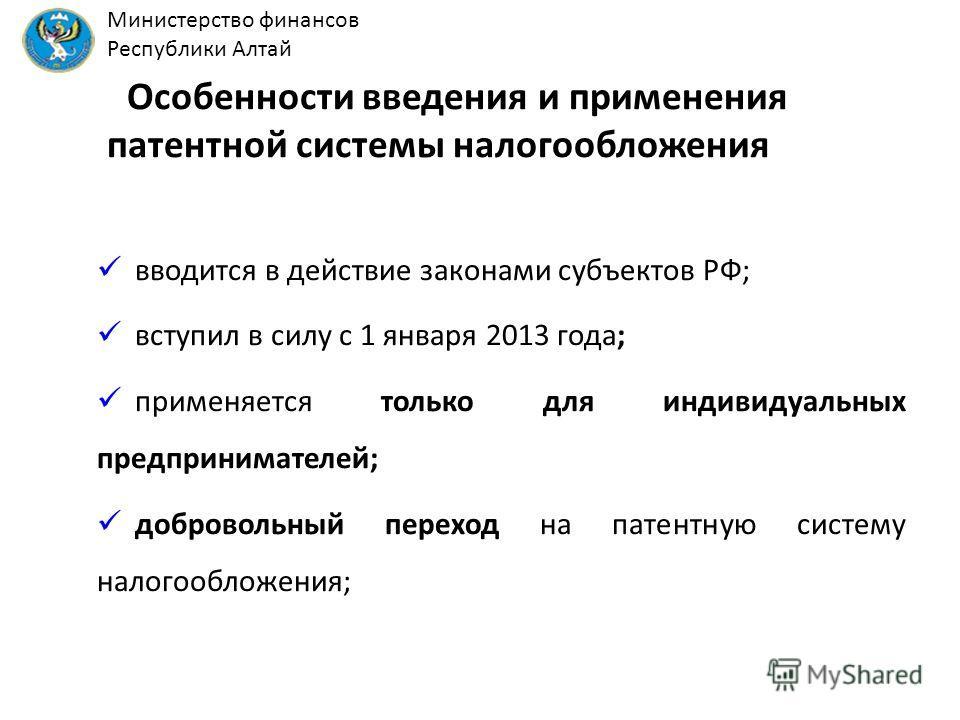 Особенности введения и применения патентной системы налогообложения вводится в действие законами субъектов РФ; вступил в силу с 1 января 2013 года; применяется только для индивидуальных предпринимателей; добровольный переход на патентную систему нало