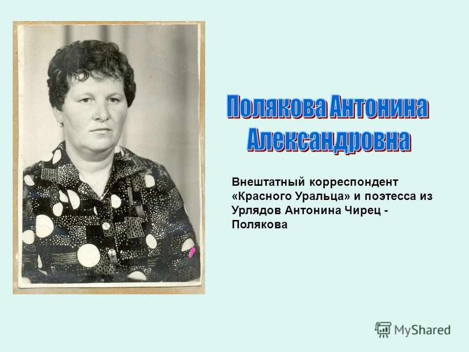 Внештатный корреспондент «Красного Уральца» и поэтесса из Урлядов Антонина Чирец - Полякова