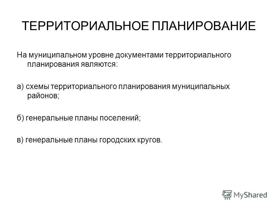 муниципальных районов;