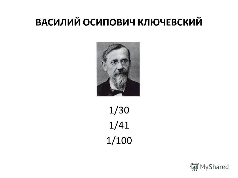 ВАСИЛИЙ ОСИПОВИЧ КЛЮЧЕВСКИЙ 1/30 1/41 1/100