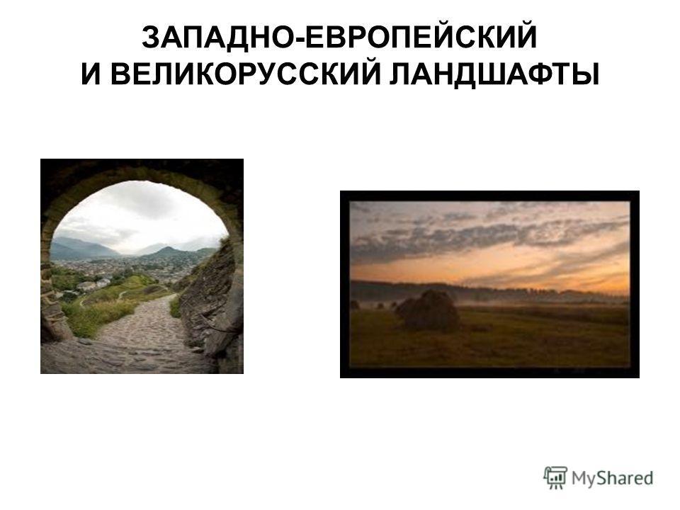 ЗАПАДНО-ЕВРОПЕЙСКИЙ И ВЕЛИКОРУССКИЙ ЛАНДШАФТЫ