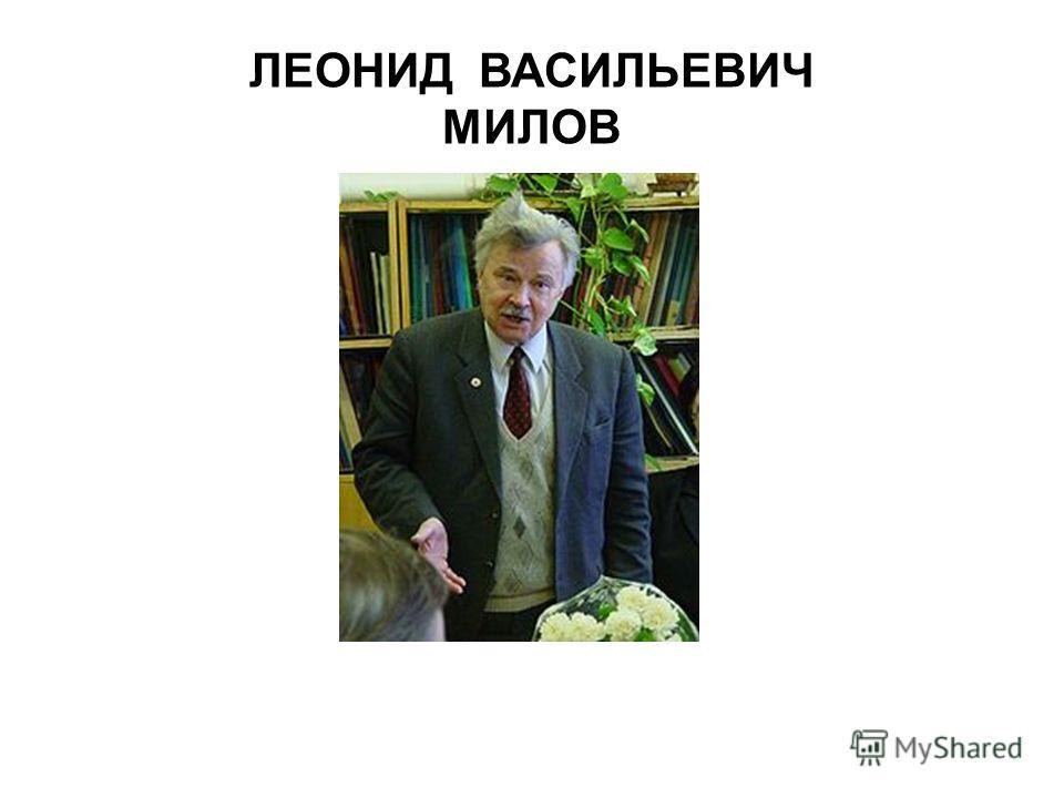 ЛЕОНИД ВАСИЛЬЕВИЧ МИЛОВ