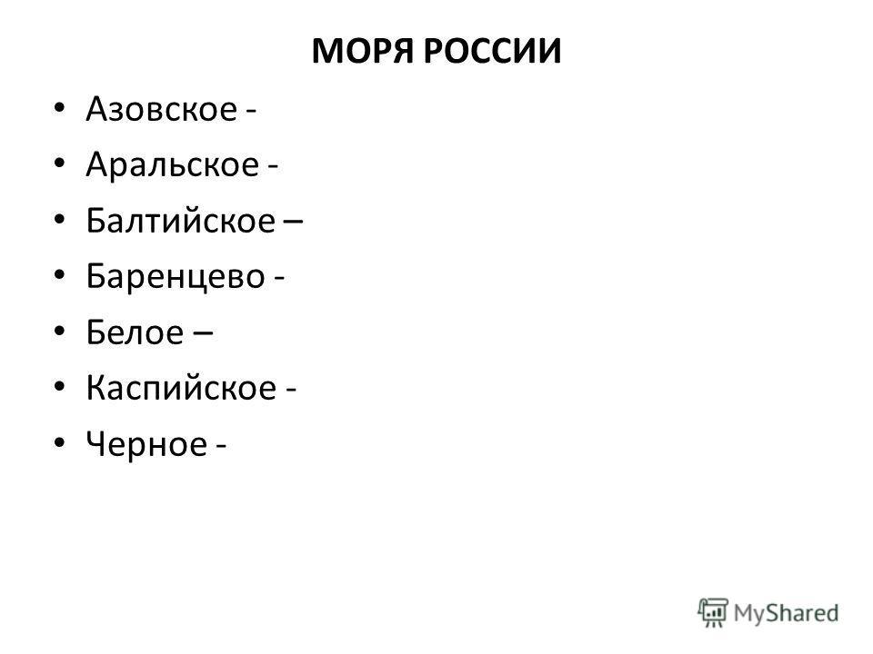 МОРЯ РОССИИ Азовское - Аральское - Балтийское – Баренцево - Белое – Каспийское - Черное -