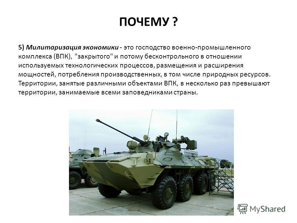ПОЧЕМУ ? 5) Милитаризация экономики - это господство военно-промышленного комплекса (ВПК),