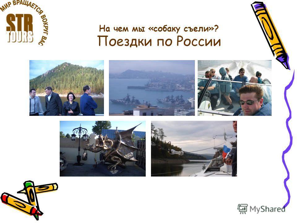 На чем мы «собаку съели»? Поездки по России